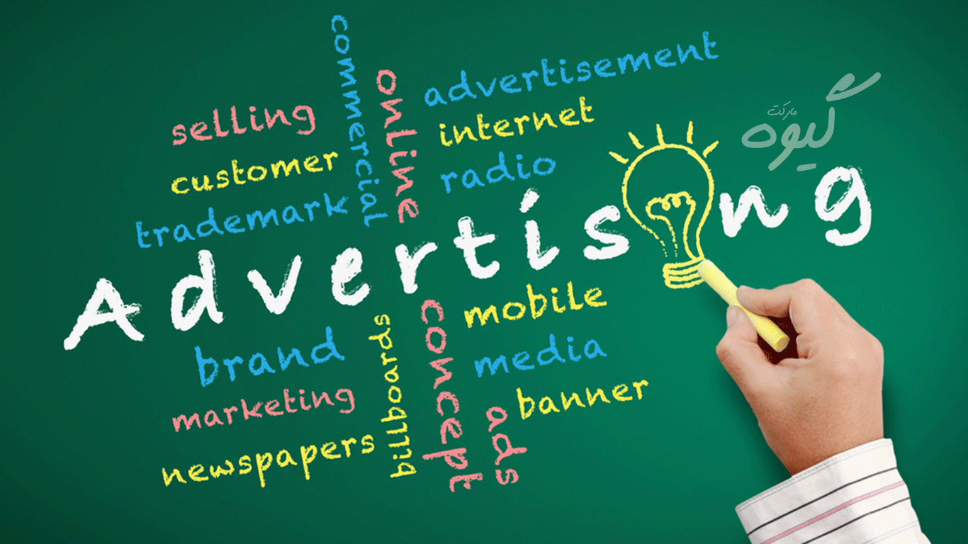 تولید محتوا – تبلیغات – آگهی – گیوه مارکت