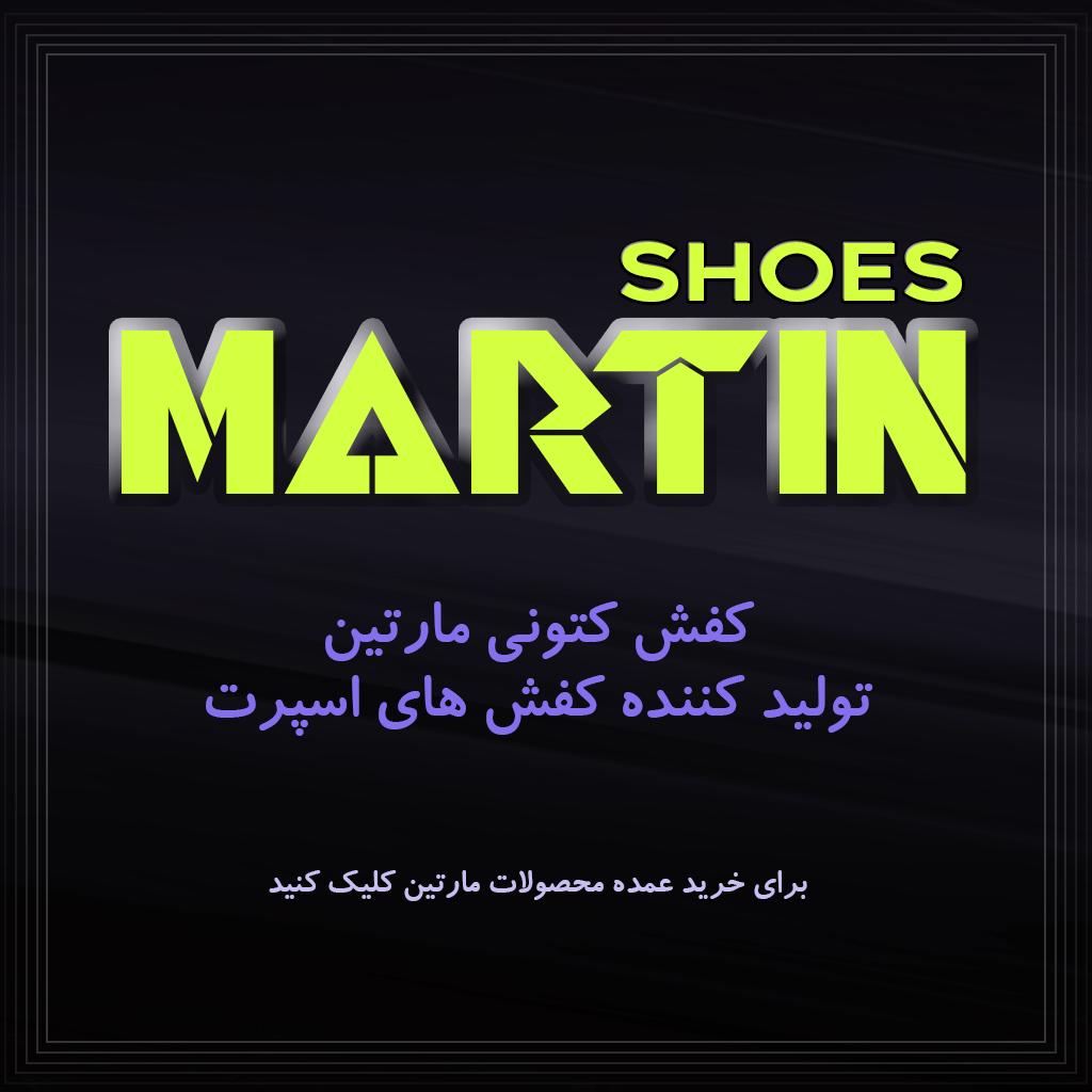 تولیدی کفش مارتین - فروش عمده - قیمت